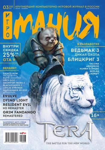 Игромания № 03 (210), Март 2015 [DVD] (Раздача папкой)