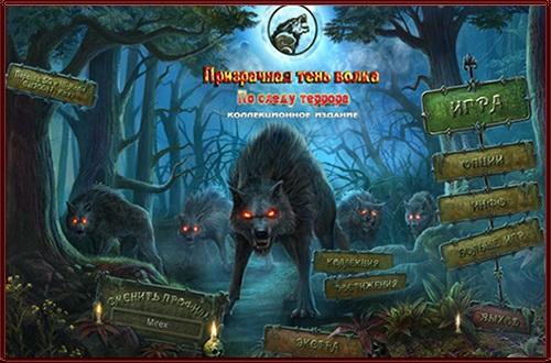 Призрачная тень волка 5: По следу террора Коллекционное издание (2015) PC