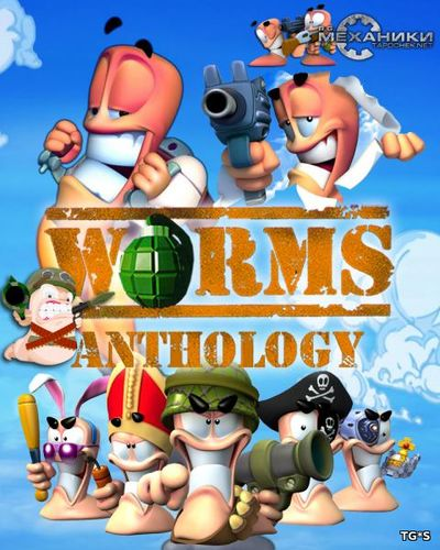Worms Anthology (1996-2016) PC | RePack by R.G. Механики