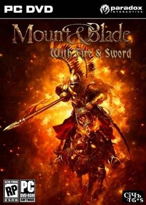 Mount And Blade Fire And Sword 1.143 кряк