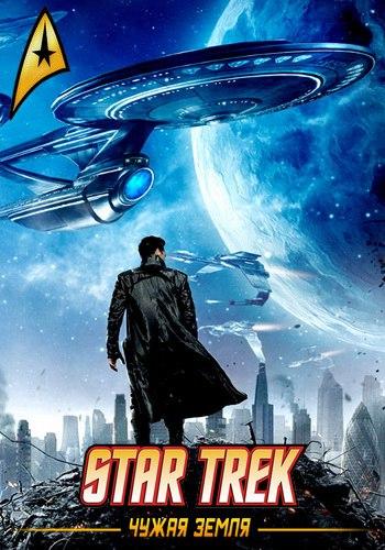 Star Trek: Чужая земля (101XP) (RUS) [L]