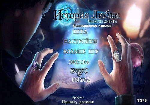 История любви 6. Объятие смерти Коллекционное издание (2017) PC