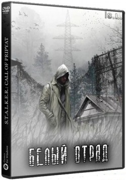 S.T.A.L.K.E.R.: Call of Pripyat - БЕЛЫЙ ОТРЯД v2.0 [2015] (RUS) [RePack] от SeregA-Lus