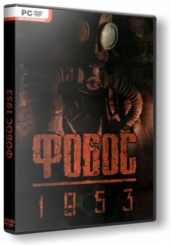 Фобос 1953 / Phobos 1953 (2010) [RUS][Repack]