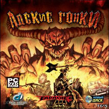 Earache Extreme Metal Racing / Адские гонки [RePack] [2007|Rus|Eng]