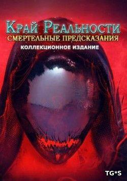 Край Реальности 2: Смертельные Предсказания / Edge of Reality 2: Lethal Predictions (2017) [RUS][P]