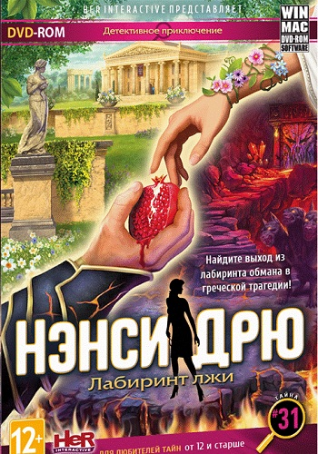 Нэнси Дрю: Лабиринт лжи / Nancy Drew: Labyrinth of Lies (2014) PC