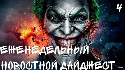 Еженедельный игровой новостной дайджест №4