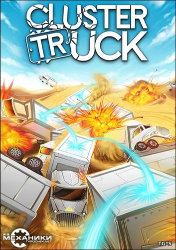 Clustertruck [v 1.1] (2016) PC | RePack от R.G. Механики