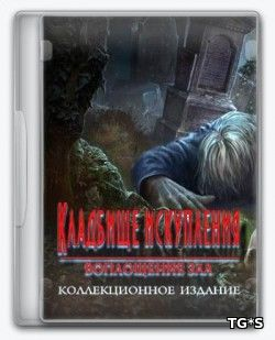Кладбище искупления 10: Воплощение зла / Redemption Cemetery 10: Embodiment Of Evil (2017) [RUS][P]