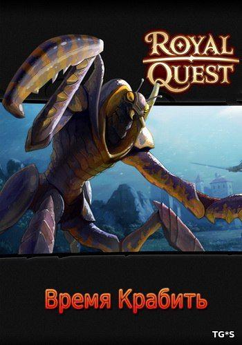 Royal Quest: Время крабить [1.0.045] (1C) (RUS) [L]