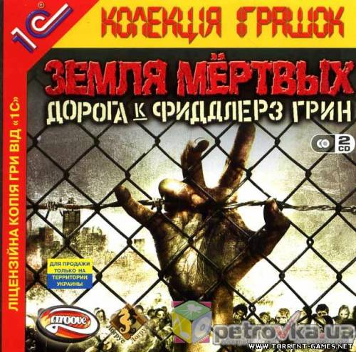 Land of the Dead: Road to Fiddler's Green / Земля мёртвых: Дорога к Фиддлерз Грин [RePack] [2005|Rus|Eng]