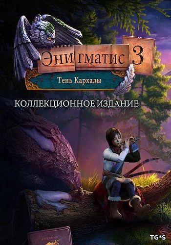 Энигматис 3: Тень Кархалы Коллекционное Издание (2016) PC