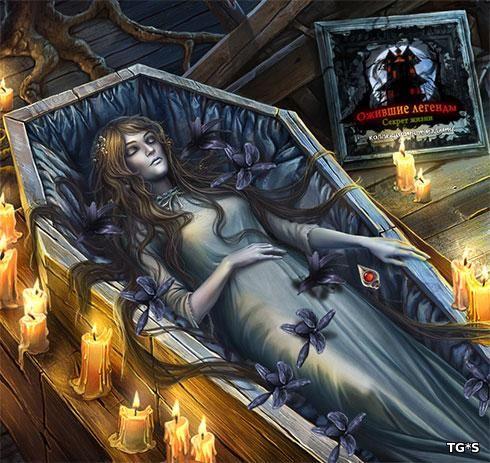 Ожившие легенды 7. Секрет жизни / Haunted Legends 7: The Secret of Life CE (2015) PC