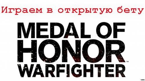 Medal of Honor: Warfighter, играем в мультиплеерную бету