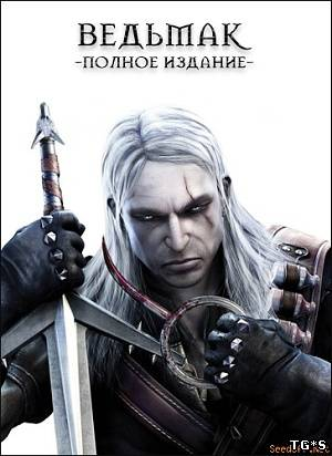 The Witcher Gold Edition (2007/PC/RePack/Rus) by UltraISO