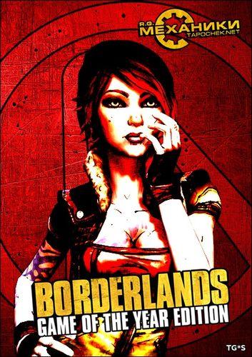 Borderlands трилогия скачать торрент - фото 3