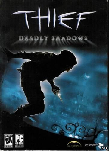 Прохождение игры Thief 3 Тень Смерти