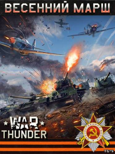 War Thunder: Весенний Марш [1.57.4.92] (2012) PC | Online-only