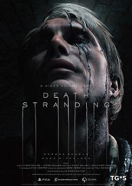 TGA 2017: Новый безумный трейлер Death Stranding