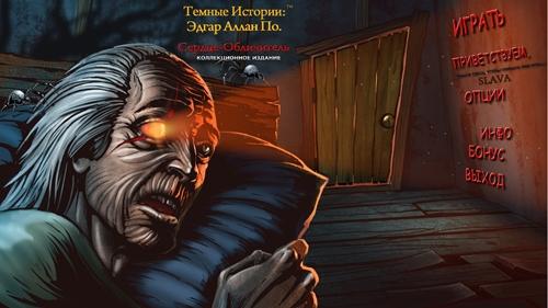 Темные истории 8: Эдгар Аллан По. Сердце-обличитель. Коллекционное издание (2015) PC