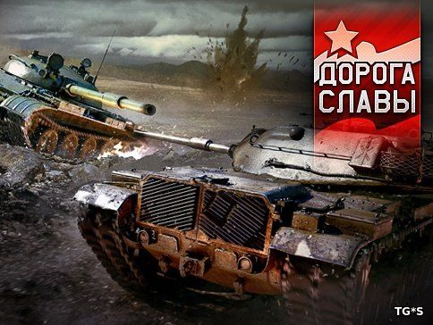 War Thunder: Дорога славы [1.61.1.66] (2012) PC | Online-only