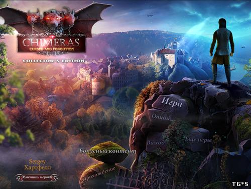 Химеры 3: Прокляты и забыты / Chimeras 3: Cursed And Forgotten CE (2015) PC
