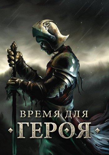 Время для Героя [19.11.15] (2RealLife) (RUS) [L]