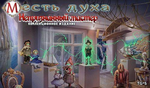 Месть духа 6: Непризнанный мастер. Коллекционное издание (2017) PC