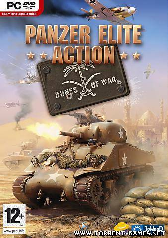 Кряк Panzer Elite Action - картинка 1
