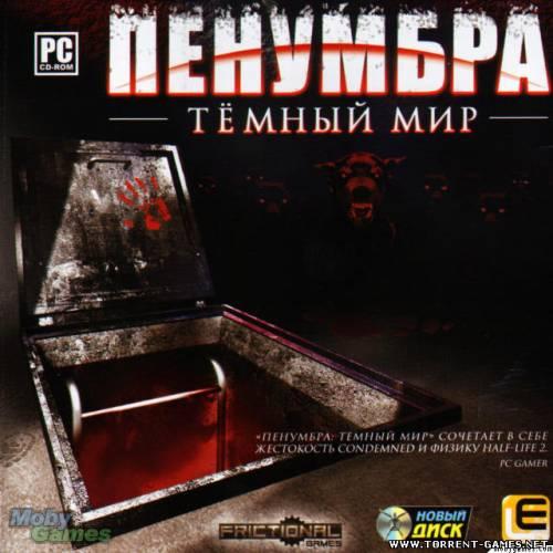 Скачать penumbra: special edition (2008) торрент бесплатно pc.