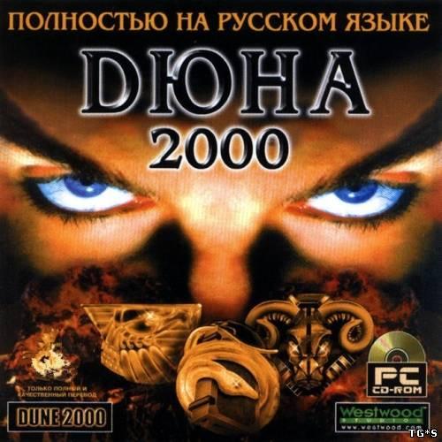 Dune 2000 (1998) PC | Repack от Line In Life