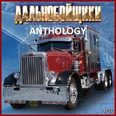 Дальнобойщики Антология (1999-2010) PC