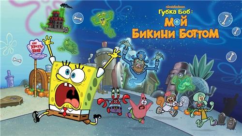 Губка Боб: мой Бикини Боттом / SpongeBob Moves In [v4.33.00 + Mod] (2013) Android