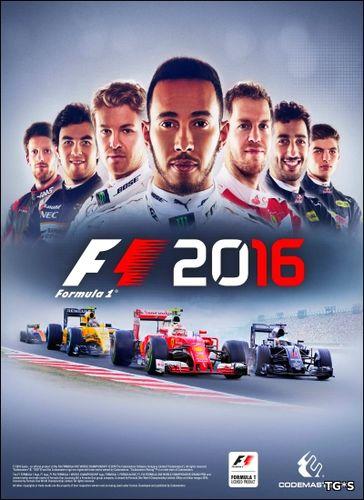 F1 2016 [v 1.8.0 + DLC] (2016) PC | RePack от xatab