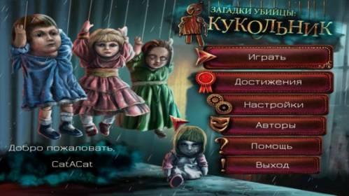 Скачать игру Загадка Убийцы Кукольник через торрент - картинка 4