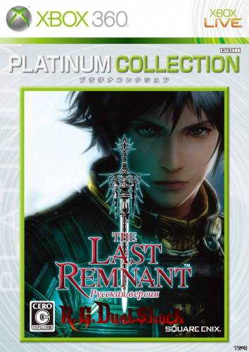 [FULL][DLC]The Last Remnant [RUS] (Релиз от R.G.DShock)