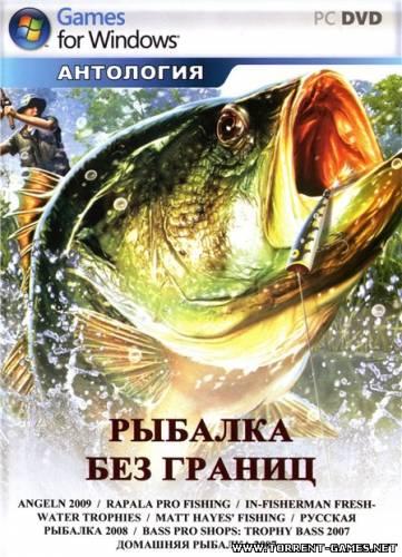Антология рыбалки (rus)