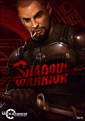 Shadow Warrior: Антология (1997-2016) PC | RePack от R.G. Механики