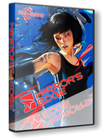 Mirror's Edge (Electronic Arts) (RUS) [Lossless RePack от R.G. Packers]