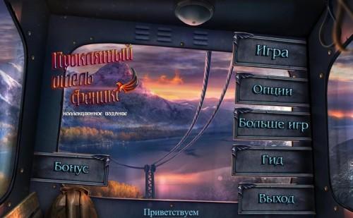 Проклятый отель 9: Феникс / Haunted Hotel 9: Phoenix (2015) [RUS] [P]