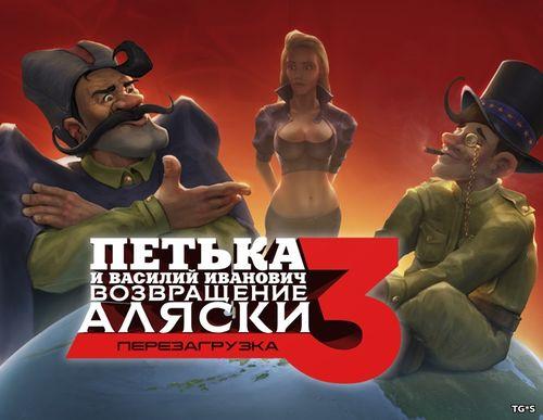 Петька и Василий Иванович 3: Возвращение Аляски. Перезагрузка / Red Comrades 3: Return of Alaska. Reloaded (2017) PC   Лицензия