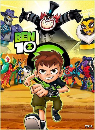 Ben 10 [ENG] (2017) PC | Лицензия
