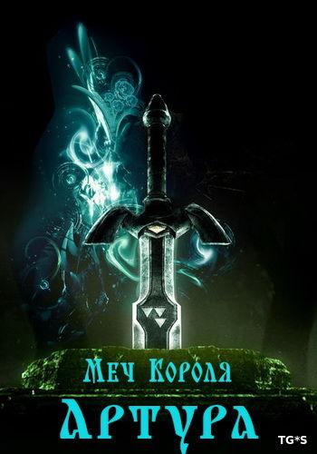 Меч короля Артура (Mail ru) (RUS) [L]