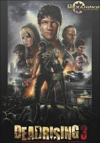 Dead Rising 3: Apocalypse Edition (2014) PC | RePack by R.G. Механики