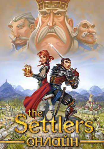 The Settlers Online [2011]