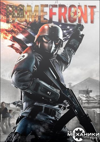 Homefront: Ultimate Edition (2011) PC | RePack by R.G. Механики