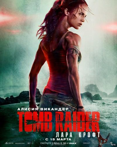 Трейлер новой экранизации Tomb Rider