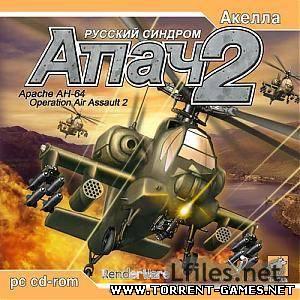 Апач Вертолет игра торрент