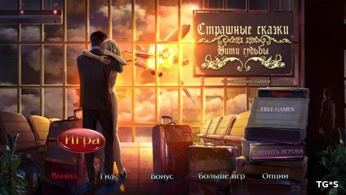 Мрачные истории 9. Нити судьбы. Коллекционное издание (2015) PC